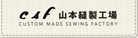 山本縫製工場 CUSTOM MADE SEWING FACTORY